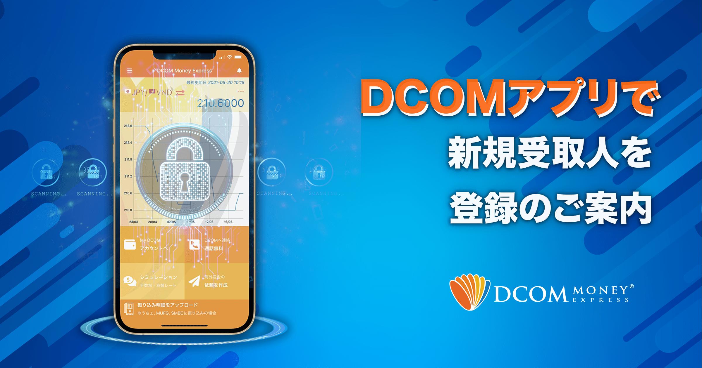 DCOMアプリで新規受取人を登録のご案内